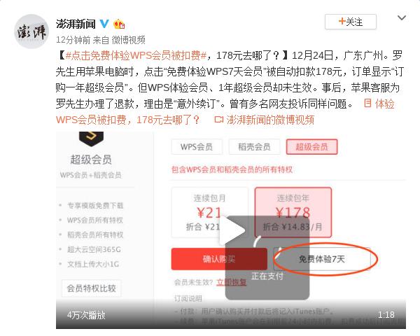 南京曝光第二批7家租赁中介机构存拖欠房东租金行为