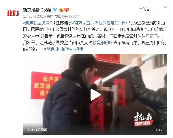 江苏涟水回应武汉返乡者遭封门:行为过激已拆除