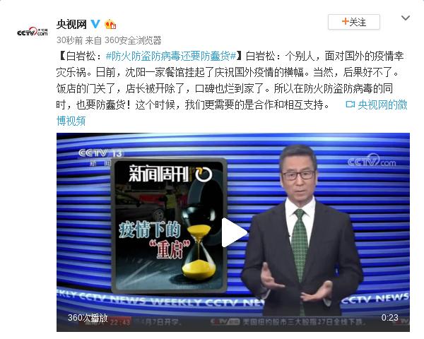 白巖松:防火防盜防病毒還要防蠢貨