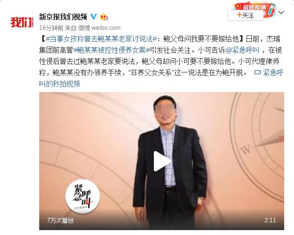 """""""被高管性侵""""女孩:鲍毓明父母曾问我要不要嫁给他"""