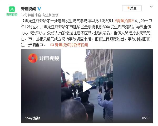 黑龙江齐齐哈尔一处建筑发生燃气爆燃 事故致1死3伤