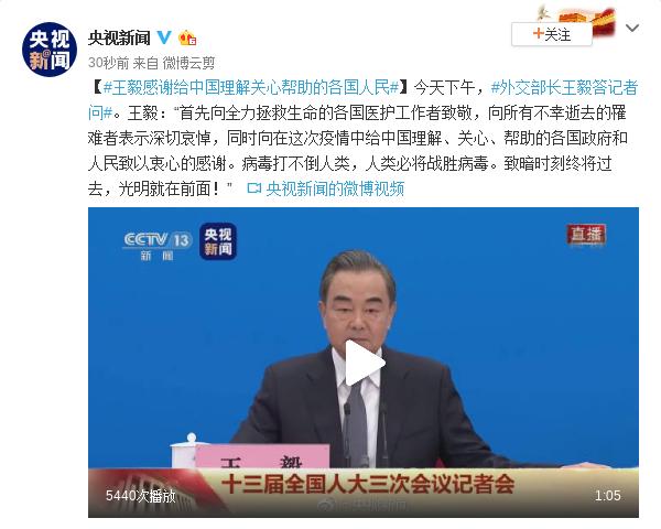 王毅感谢给中国理解关心帮助的各国人民