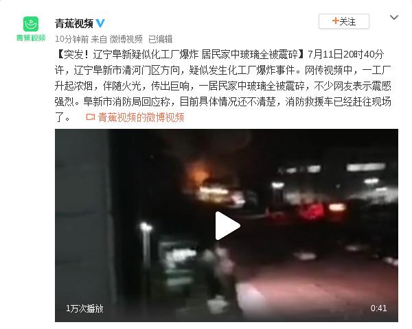 辽宁阜新疑似化工厂爆炸 居民家中玻璃全被震碎