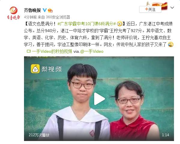 广东省学神中考10门课6科最高分