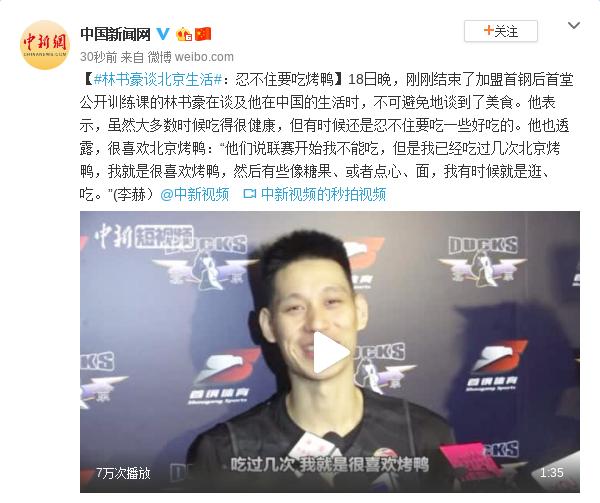 林书豪谈北京生活:忍不住要吃烤鸭