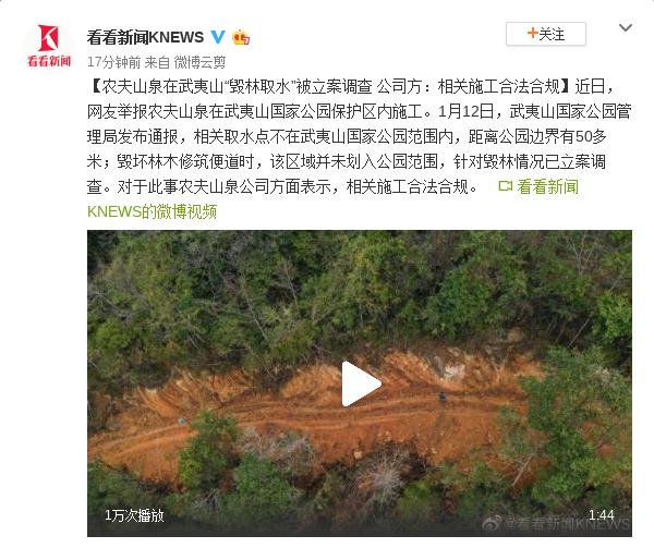 """农夫山泉武夷山""""毁林取水""""被立案调查 公司:合规"""