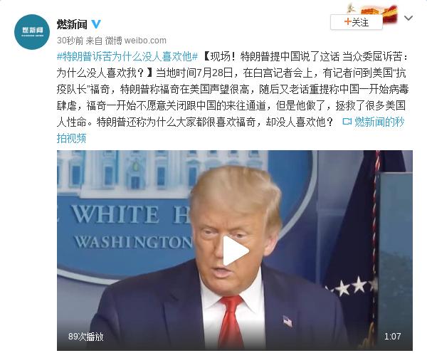 特朗普提中國說了這話 委屈訴苦:為什麽沒人喜歡我?
