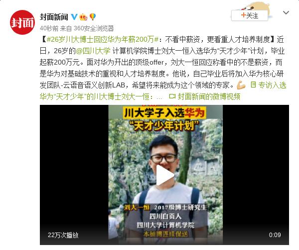 26岁川大博士回应华为年薪200万:更看重人才培养制度