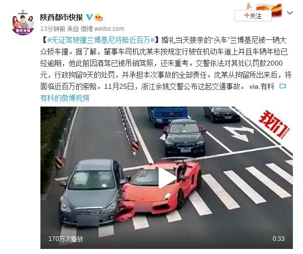 大众轿车司机无证驾驶撞兰博基尼将赔近百万