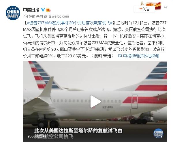 波音737MAX坠机事件20个月后首次载客试飞