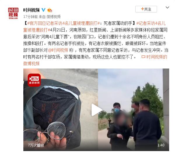 官方回应记者采访4名儿童被埋遭殴打:死者家属动的手