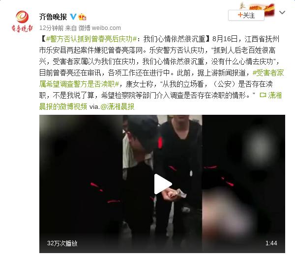 江西警方否认抓到曾春亮后庆功:我们心情依然很沉重