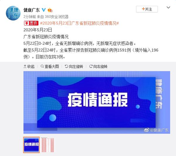 5月23日广东省新冠肺炎疫情情况