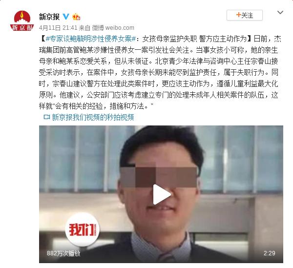 专家谈鲍毓明涉性侵养女案:女孩母亲失职 警方应作为