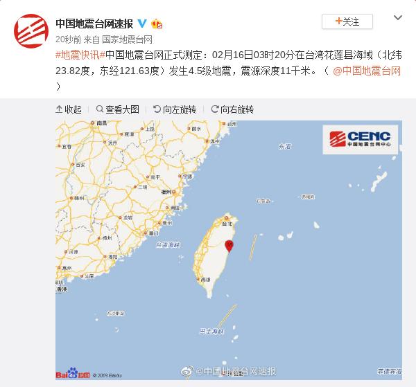 台湾花莲县海域发生4.5级地震 震源深度11千米