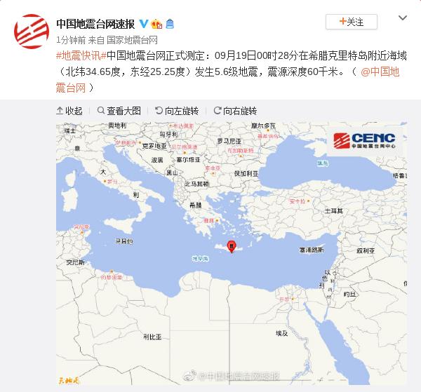 希腊克里特岛附近海域发生5.6级地震 震源深度60千米
