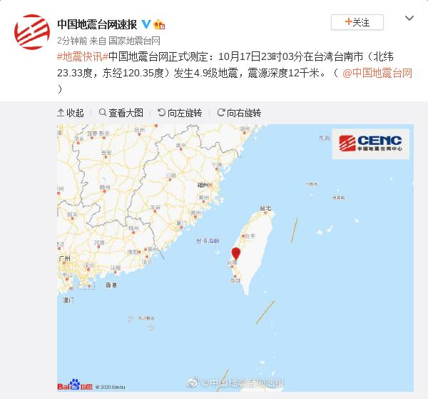 中国台湾台南市发生4.9级地震,震源深度12千米