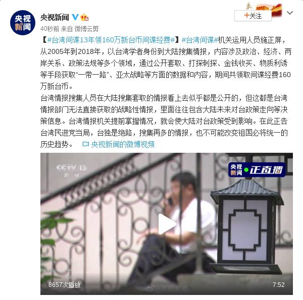 台湾间谍13年领160万新台币间谍经费