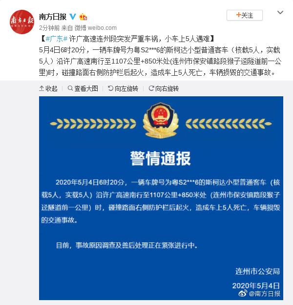 许广高速连州段突发严重车祸 小车上5人遇难