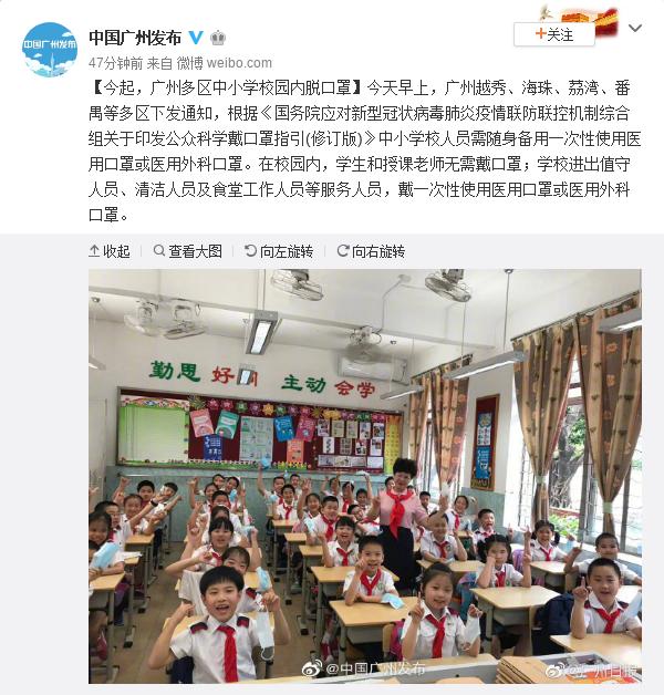 广州教育:29日起多区中小学校园内