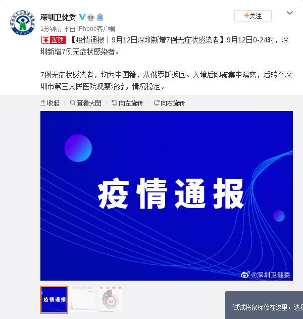 9月12日深圳新增7例无症状感染者