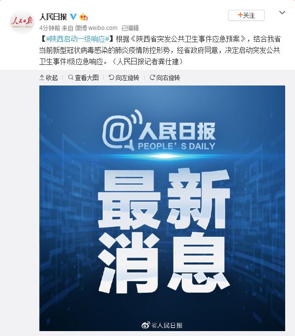 世卫组织:国际专家组将与中国同行一起抗击疫情