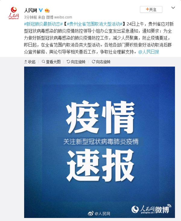 紧急通知!贵州全省范围取消各类大型