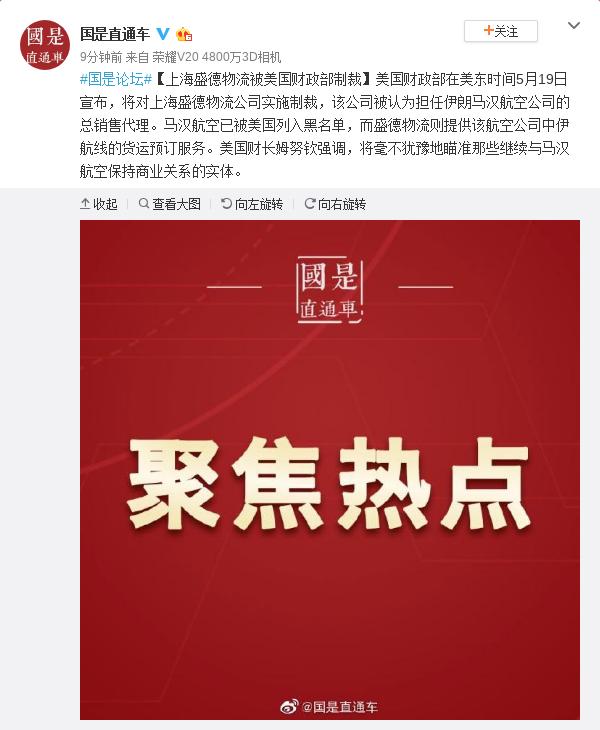 上海盛德物流被美国财政部制裁