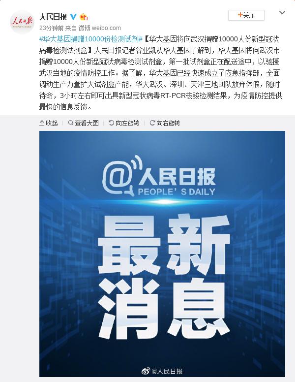 中国人寿完成两例新型冠状病毒肺炎赔付