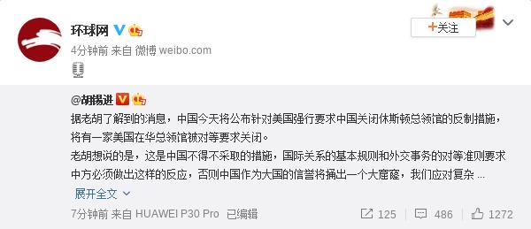 胡锡进:将有一家美国在华总领馆被对等要求关闭