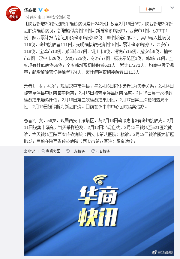 长春亚泰超过百万网友参与讨论了这件事情