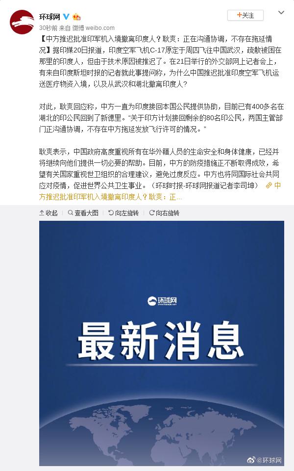 中国推迟批准印军机入境撤离印度人?中方回应