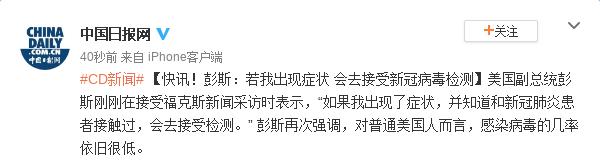 日本教授探访钻石公主号:非常悲惨,防疫工作混乱