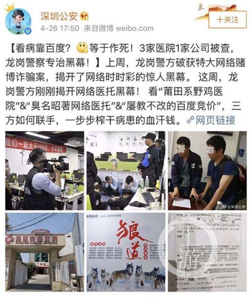 """深圳警方披露""""莆田系医院""""。"""