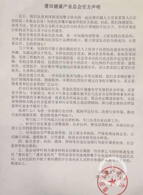 莆田健康产业总会发布的官方声明。