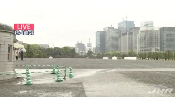 平时游客可出入的皇居前广场已清场(TBS电视台)