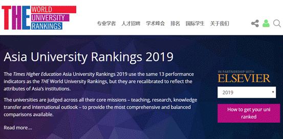 2019度大学排行榜_2019年度亚洲大学排名出炉:清华第一,北大第五
