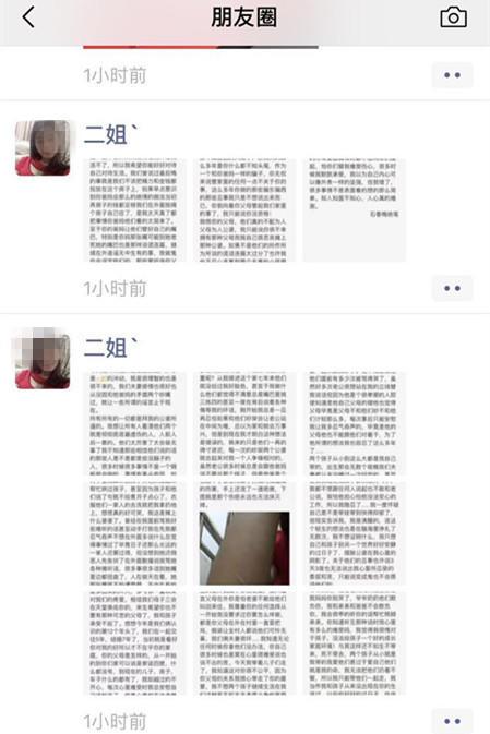 石春梅在朋友圈发了遗书图据受访者
