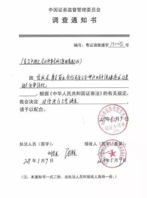 康美发酵后续 正中珠江会计事务所还审计了哪些公司?