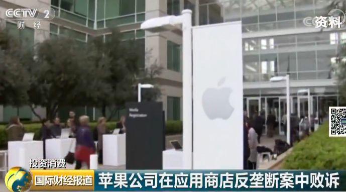 苹果败诉,或将被罚数亿美元股价重挫逾5%