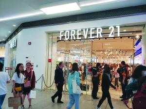 FOREVER21关停天猫京东旗舰店 北京店9月关门将退出中国市场?