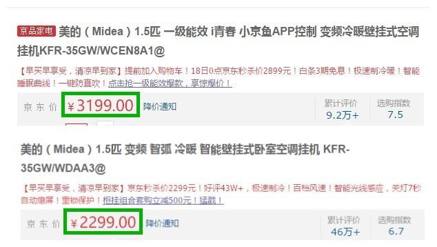 1级能效和3级能效同品牌价格差为900元