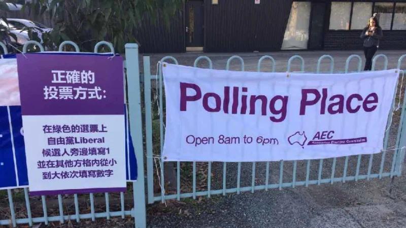 左侧为自由党贴出的标语,右侧为澳大利亚选举委员会官方的指示(图自推特)