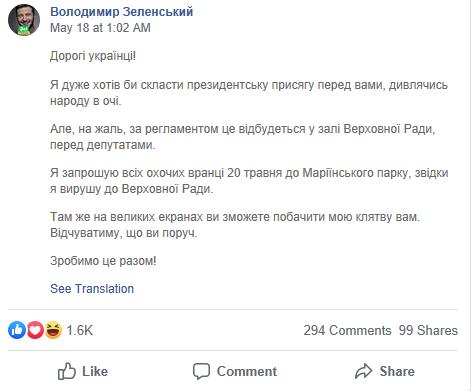 泽连斯基脸书截图