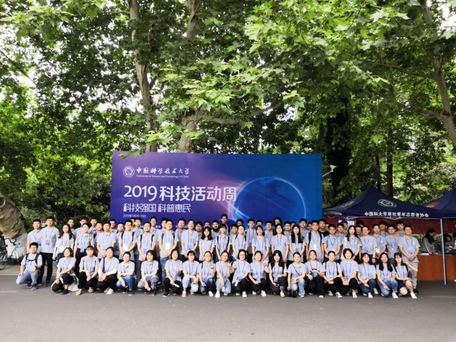 中科大志愿者圆满完成2019年科技活动周志愿服务工作