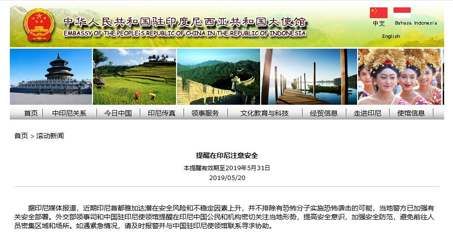 中国驻印尼使馆发文截图