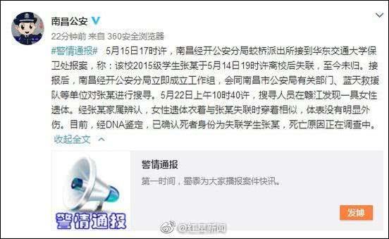 江西失聯8天女學生確認死亡 父親:事前沒跟他人交代