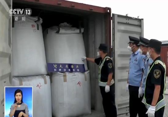 大连海关退运688吨洋垃圾 铝渣是污染严重的工业废渣