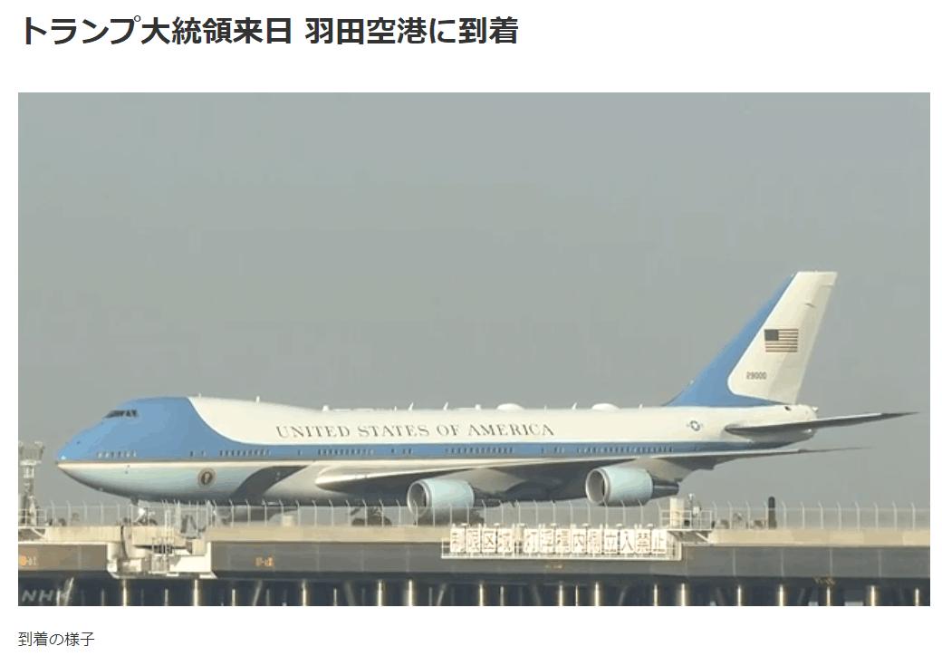 特朗普抵达日本东京羽田机场 开启为期4天赴日行_法国新闻_法国中文网