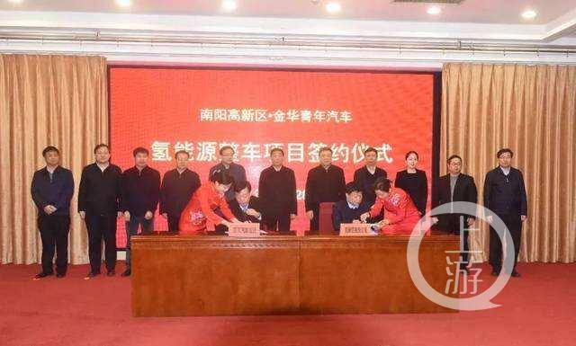 ▲2018年12月28日,南陽高新區·金華青年汽車氫能源整車項目簽約儀式現場。